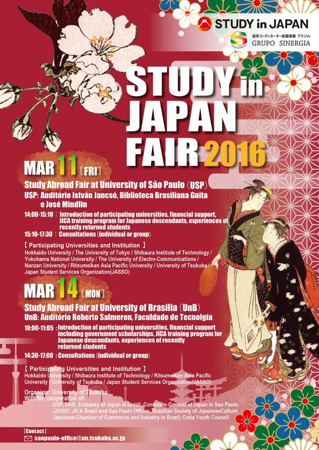 Study-in-Japan-Poster-2016