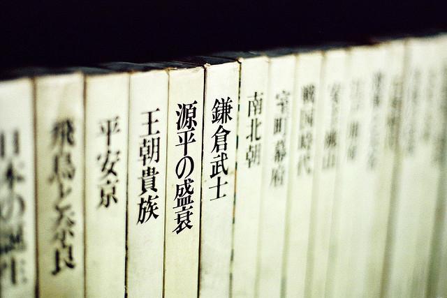 Seu-Ponto-Fraco-no-Aprendizado-de-Japonês-Estante-Livros-Japones-Historia-do-Japao-Projeto-Revista-Guwashi-999