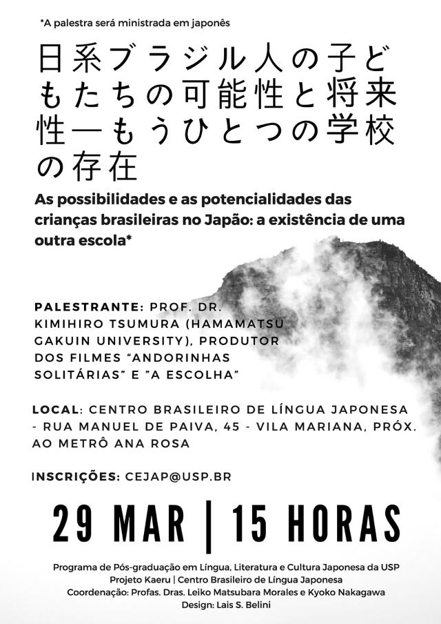 日系ブラジル人の子どもたちの可能性と将来性